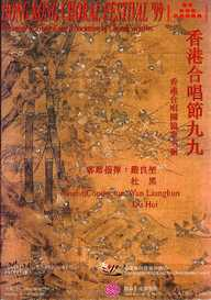 1999-05-07-HKChoirsfes