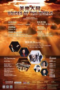 HKOS_May19_poster-F