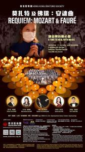 HKOS Sep 2021 Concert-eposter-0804