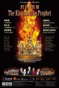 HKOS_Sep19_poster5