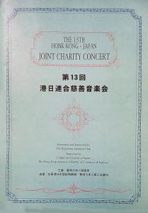 13th-hk-jap